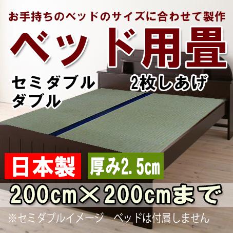 オーダーサイズベッド用畳(畳のみ)セミダブル・ダブルサイズ 厚み2.5cmタイプ長さ200cm×幅200cmまで