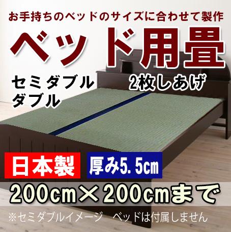 オーダーサイズベッド用畳(畳のみ)セミダブル・ダブルサイズ厚み5.5cmタイプ 幅200cm×長さ200cmまで