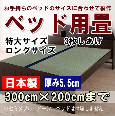 オーダーサイズベッド用畳(畳のみ) 特大・ロングタイプ厚み5.5cmタイプ 幅200cm×長さ300cmまで