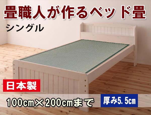 訳あり 格安SALEスタート 今お使いのベッドのサイズに合わせて畳を作ります スプリングマットレスでは腰が沈んでツライという方に オーダーサイズベッド用畳 幅100cm×長さ200cmまで 畳のみ シングルサイズ厚み5.5cmタイプ