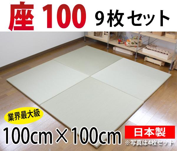 オリジナル置き畳/ユニット畳 座100 9枚セット 天然い草100%琉球畳風へりなし畳