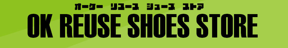 OK リユース シューズ ストア:中古靴専門店です。