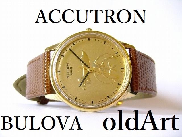 ヴィンテージフリーメイソンシュラインBULOVAブローバACCUTRONアキュトロンクォーツ式オフィシャル腕時計【M-10836】【中古】【送料無料】