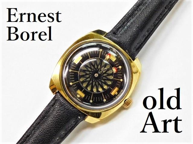 ERNEST BORELアーネストボレル17石手巻き1950-70年代万華鏡文字盤レディースアンティーク腕時計【M-12293】【中古】【送料無料】