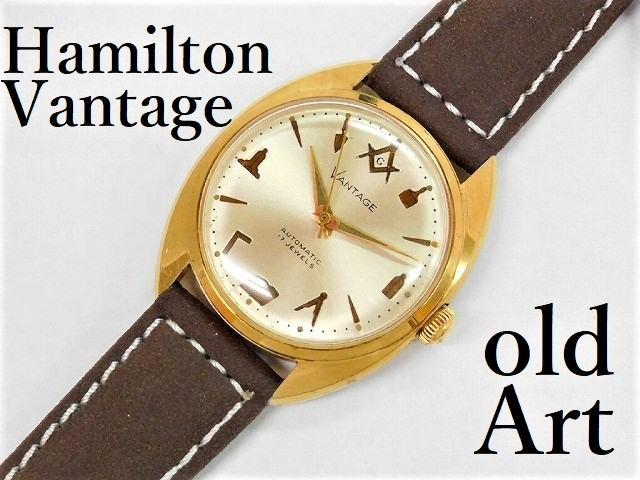 HAMILTON ハミルトン VANTAGE フリーメイソン 会員 限定 自動巻き ヴィンテージ メンズ ウォッチ 腕時計【M-12352】【中古】【送料無料】