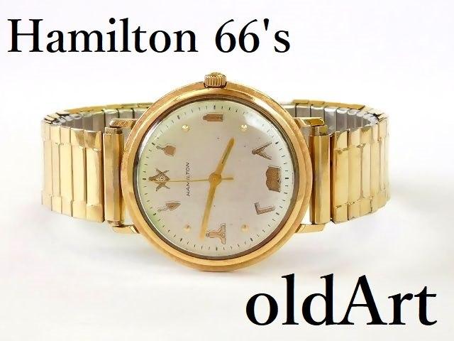 1966年代 HAMILTON ハミルトン フリーメイソン 会員 限定 10KGF 手巻き式 ヴィンテージ ウォッチ 金張り 腕時計【M-12596】【中古】【送料無料】