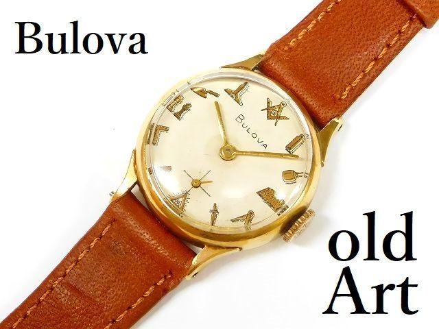 ヴィンテージ 1950年代 フリーメイソン オフィシャル BULOVA ブローバ 手巻き 式腕時計【M-12768】【中古】【送料無料】
