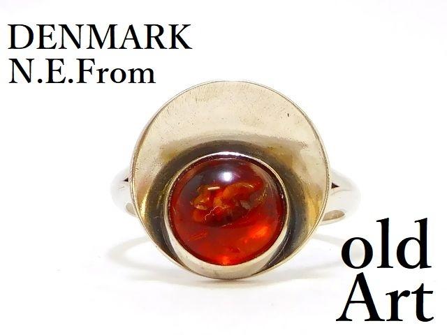 北欧 デンマーク製 N.E.From 1950-60年代 ヴィンテージ 琥珀アンバー シルバー銀製 リング 指輪 14号【M-12941】【中古】【送料無料】