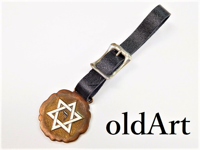 一点物アンティーク1911年フリーメイソン六芒星ヘキサグラム懐中時計フォブ本革ベルト【中古】【送料無料】