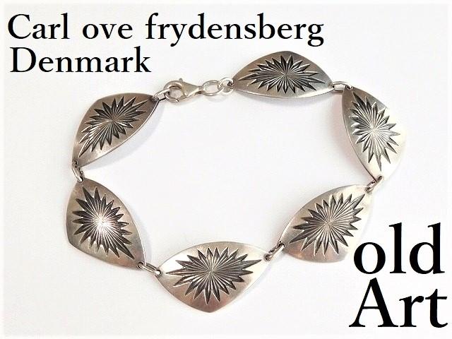 アンティーク 北欧 デンマーク製 COF Carl ove frydensberg シルバー 銀製 ブレスレット【M-12479】【中古】【送料無料】