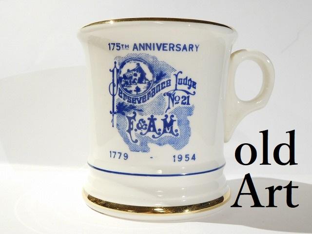 一点物 1954年代 ビンテージ フリーメイソン ロッジ F&AM 175周年記念 アニバーサリー 陶器製 マグカップ 置物【中古】【送料無料】
