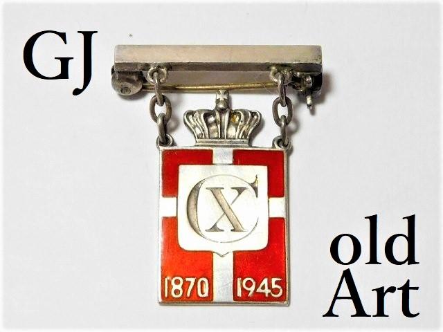 廃盤1945年代Georg Jensenジョージジェンセンデンマーク王クリスチャン10世生誕記念アンティークブローチ【M-11463】【中古】【送料無料】