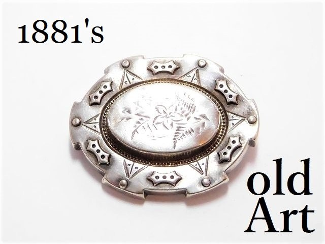 イギリス 英国 1881年製 ヴィクトリアン アンティーク 純銀 彫刻 シルバー製 ピン ブローチ【M-13019】【中古】【送料無料】