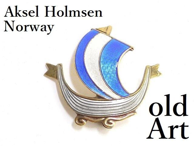 1960s 50s NORWAY デザイナー アクセル ホルムセン ジュエリー アクセサリー プレゼントにも 北欧 ノルウェー製 1950-60年代 Aksel Holmsen ヨット ヴィンテージ 最新 送料無料 船 ピン エナメル ブローチ セール商品 シルバー製 M-14253 装飾 七宝焼 中古