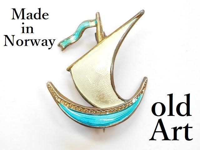 北欧 ノルウェー製 1950-60年代 Ivar Holth 七宝焼 エナメル 装飾 シルバー 銀製 曲線美 立体的 船 ブローチ【M-12715】【中古】【送料無料】