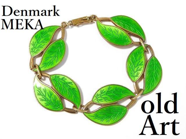 北欧 デンマーク製 1940-50年代 MEKA 七宝焼 エナメル リーフ 葉 シルバー製 ブレスレット【M-13000】【中古】【送料無料】