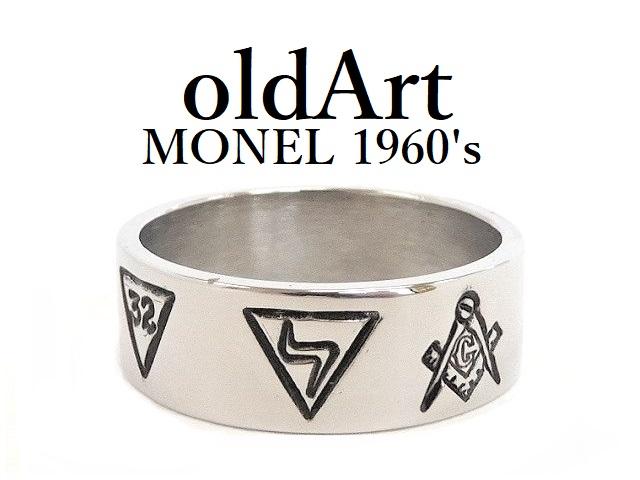 公式 60s アメリカ MONEL社製 メイソン会員 記念日 贈り物にも プレゼント ギフト ラッピング無料 USA製 おすすめ デッドストック M-11356 シュライン 1960年代 テンプル騎士団 19号 送料無料 フリーメイソン 指輪 ヴィンテージ 32階位 リング