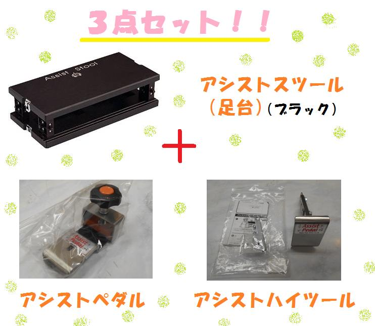 ★送料無料★ 新品 吉澤 ピアノ 補助ペダル アシストセット BK ブラック (黒) HS-V+ASS-V