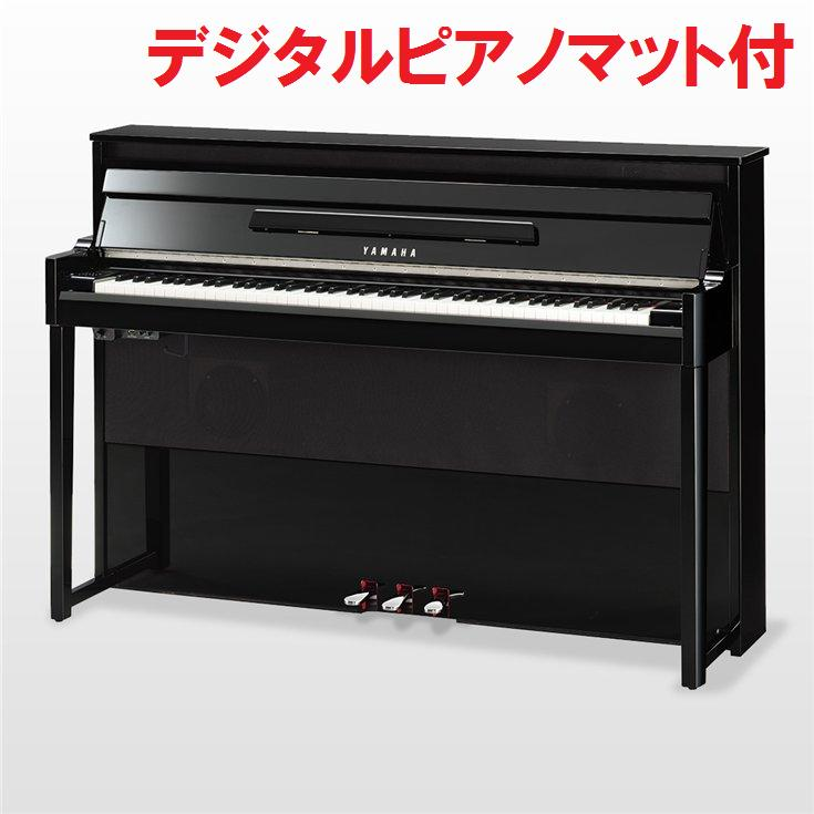 【四国・本州・九州限定販売】【一軒家1階/マンション1階のみ送料無料】 【高低自在椅子&ピアノマット付】 YAMAHA Hybrid Piano AvantGrand / ヤマハ ハイブリッドピアノ アバングランド NU1X  (鏡面艶出し/ブラック)