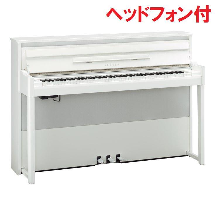 【高低自在椅子&ヘッドフォン付き】 新品箱入り YAMAHA Hybrid Piano AvantGrand / ヤマハ ハイブリッドピアノ アバングランド NU1X PBW (鏡面艶出し/ブリリアントホワイト) 高低自在椅子付き  (1階orエレベーター付マンションへ納品は送料無料)