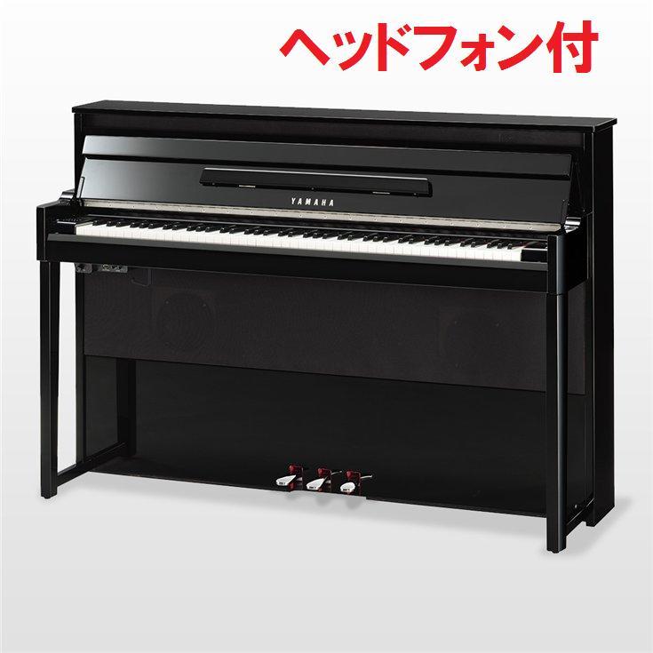 【高低自在椅子&ヘッドフォン付き】 新品箱入り YAMAHA Hybrid Piano AvantGrand / ヤマハ ハイブリッドピアノ アバングランド NU1X  (鏡面艶出し/ブラック) 高低自在椅子付き  (1階orエレベーター付マンションへ納品は送料無料)