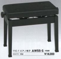 新品 甲南 コーナン ピアノ椅子 AW55-S