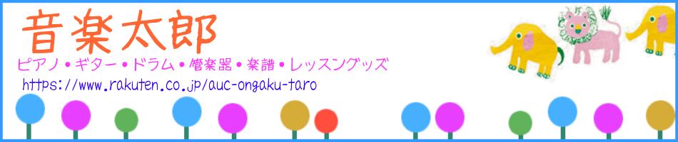 音楽太郎:ギター・ベース・ドラム・トランペット・サクソフォン・フルート
