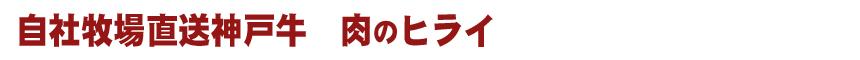 自社牧場直送 神戸牛 肉のヒライ:神戸牛 ギフト 通販