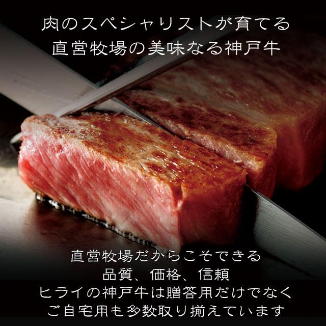 神戸牛>神戸牛ステーキ>神戸牛サーロイン150g