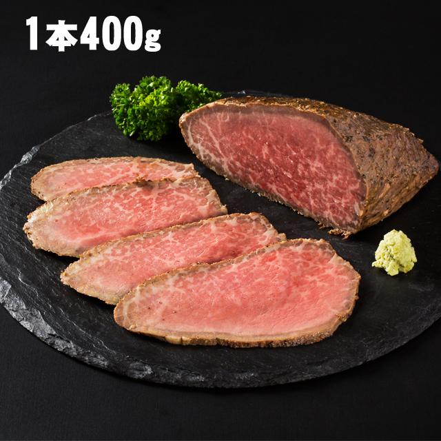 【あす楽対応】【肉のヒライ手づくり】(冷凍)和風ローストビーフブロック400g (わさび2袋、ローストビーフソース2袋つき)