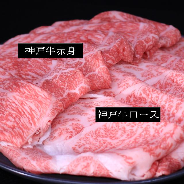 神戸牛>神戸牛すき焼・しゃぶしゃぶ肉>神戸牛特撰すき焼肉盛合せ