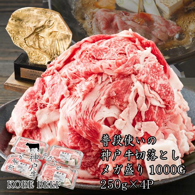 風味豊かな旨みたっぷりの神戸牛をご堪能ください 神戸牛メガ盛りすき焼き肉 普段使いの切落とし 超歓迎された 送料無料※一部地域プラス500円 営業 たっぷり1kg 250g×4パック