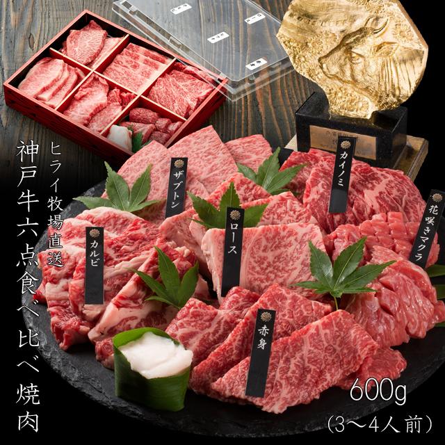 神戸牛 が豪華な6点盛の焼肉セットに OUTLET SALE ギフトとしてもおすすめです ギフト 3~4人前 新商品 新型 送料無料※一部地域+500円 6点食べ比べ焼肉600g