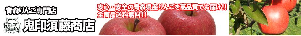 青森りんご専門店 鬼印須藤商店:青森りんご専門店 送料無料でサンふじ、王林、等のりんごの販売。