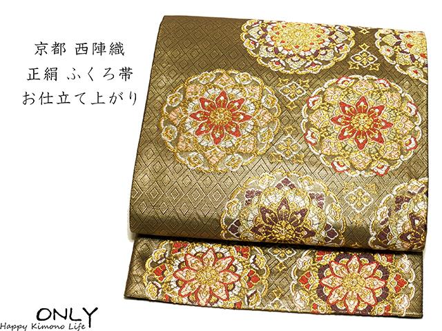袋帯 正絹 高級西陣織 仕立て上がり 金 豪華 刺繍