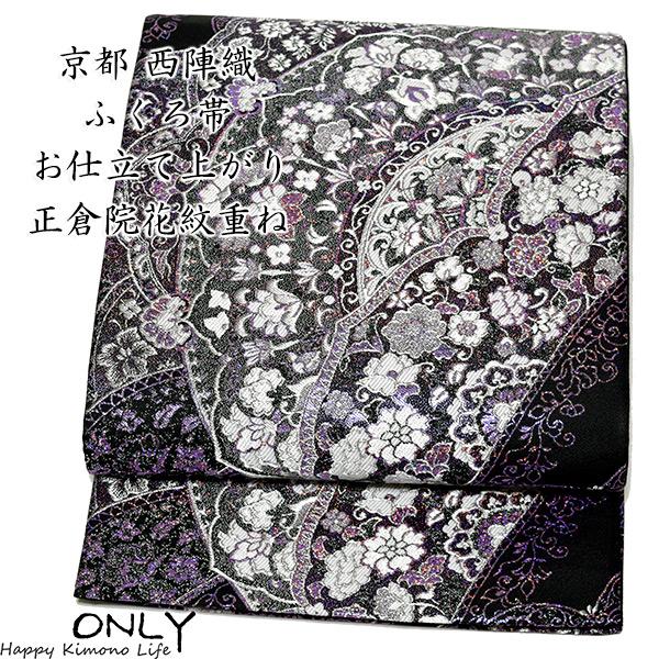 最大3000円OFFクーポン 袋帯 正絹 留袖用 礼装 刺繍 正倉院 エレガンス パープルシルバー ブラック