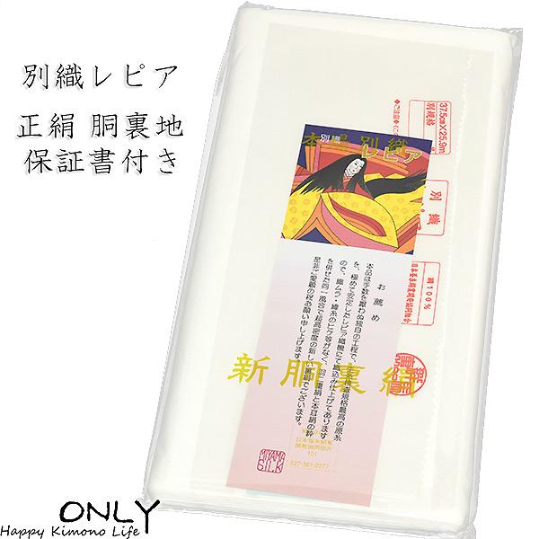 シルク輝く 日本製 保証書付きの最高級品 胴裏 ついに再販開始 正絹 白 送料無料 授与 着物3枚 保証書付き レピア