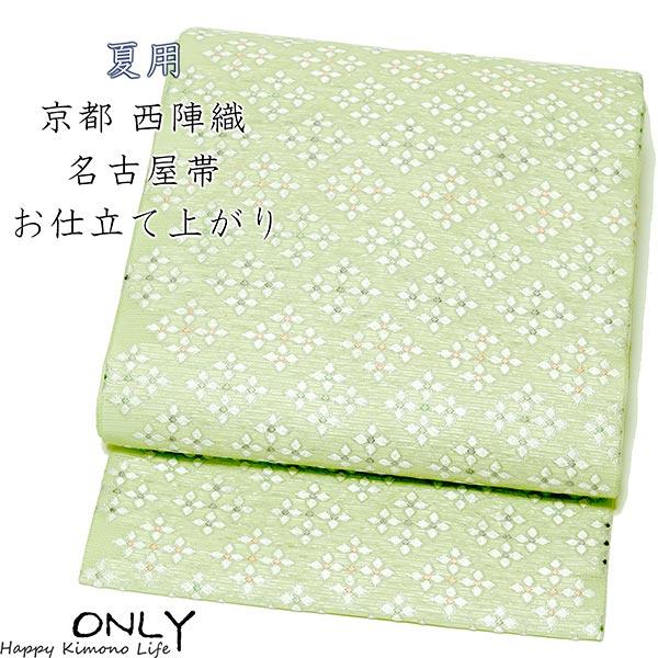 名古屋帯 正絹 夏 九寸 新品 仕立て上がり 刺繍 薄緑 かわいい 花菱