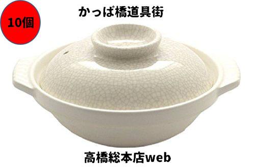 【10個セット】貫入 土鍋 7号 1-2人用 日本製 寄せ鍋・湯豆腐・水炊き・雑炊 国産 万古焼 一人用 二人用