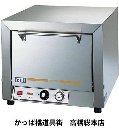 電気ピザオーブン P-116D 3相200V 業務用 ピザ窯
