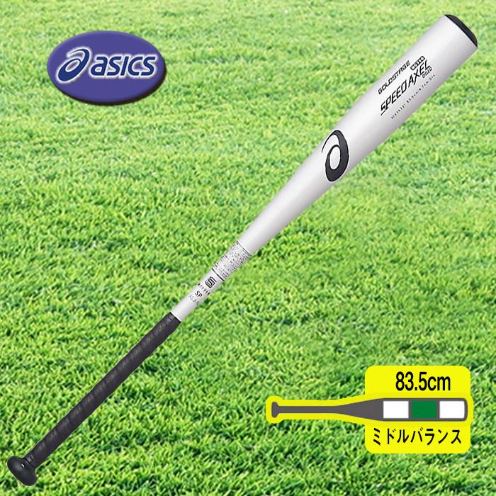 asics(アシックス)中学硬式金属製バット GOLDSTAGE スピードアクセルCYCLE2 83.5cm 野球 3123A323