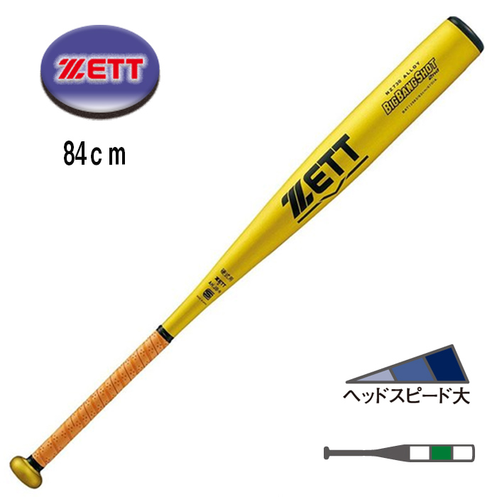 ZETT(ゼット) 硬式金属製バット ビッグバンショット 2nd BIGBANGSHOT BAT12984