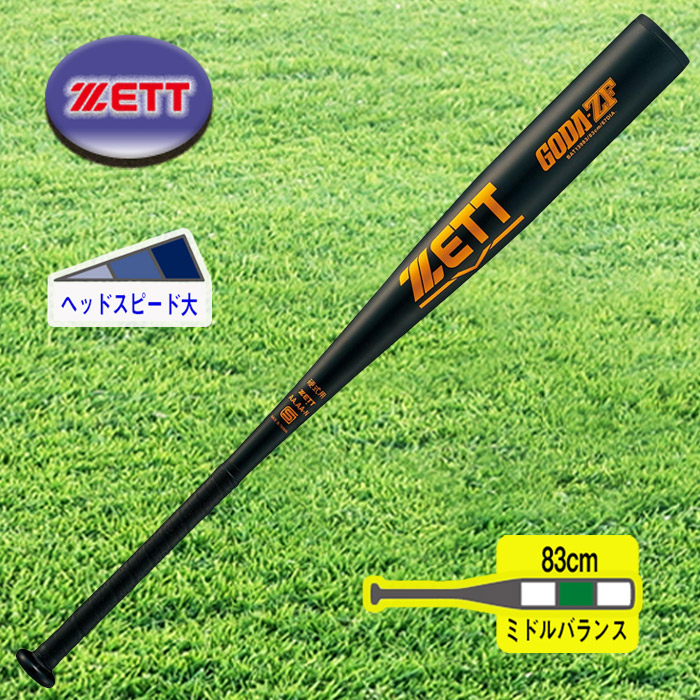 ZETT(ゼット) 硬式金属製バット GODA-ZF BAT13983