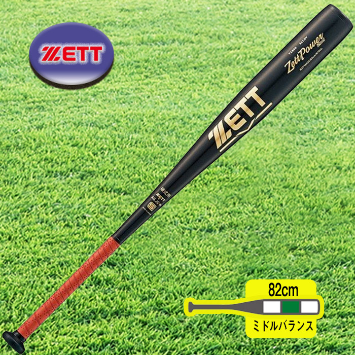 ZETT(ゼット) ZETTPOWER 2ND ゼットパワー2nd 硬式金属製バット BAT1852A-1900
