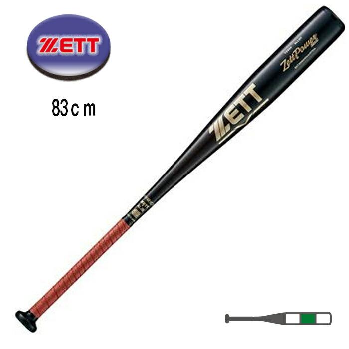 ZETT(ゼット)中学硬式金属製バット ZETTPOWER 2ND 83cm 野球 BAT20083-1900