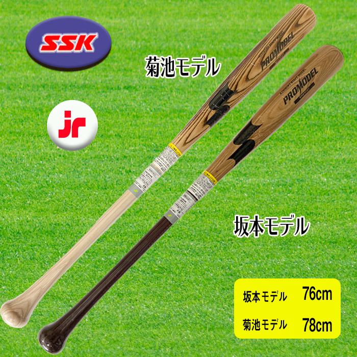 SSK エスエスケイ 少年軟式木製バット ブランド激安セール会場 坂本モデル 直営店 76cm SBB5021 78cm 菊池モデル