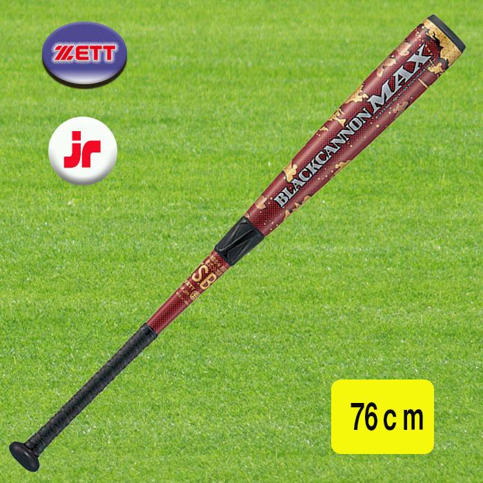 BCT75976 ゼット軟式 少年野球 バット J球 ブラックキャノン MAX 少年用