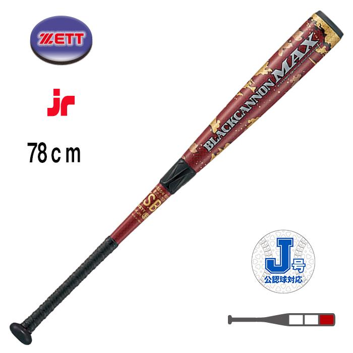 BCT75978 ゼット軟式 少年野球 バット J球 ブラックキャノン MAX 少年用