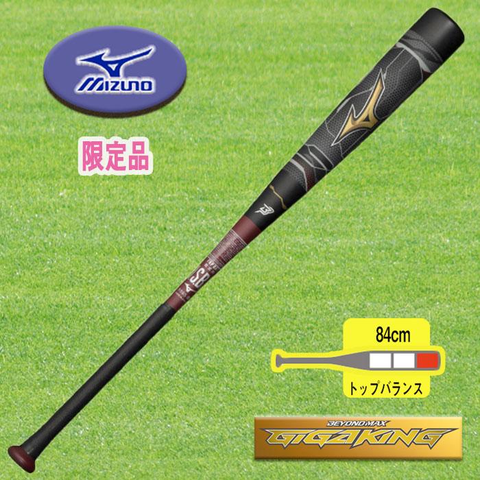 ギガ飛び 打球に あとひと伸び の驚きを ミズノ MIZUNO 1CJBR15284-0962 高品質 ビヨンドマックス 軟式用FRP製バット トップバランス 84cm ギガキング 5%OFF