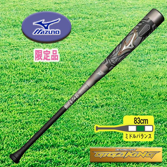 MIZUNO(ミズノ) ビヨンドマックス ギガキング 83cm 軟式用FRP製バット ミドルバランス 1CJBR15383-0503